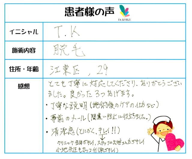 321. 脱毛(ボディ) 東京都 江東区 29才女性 T.K様