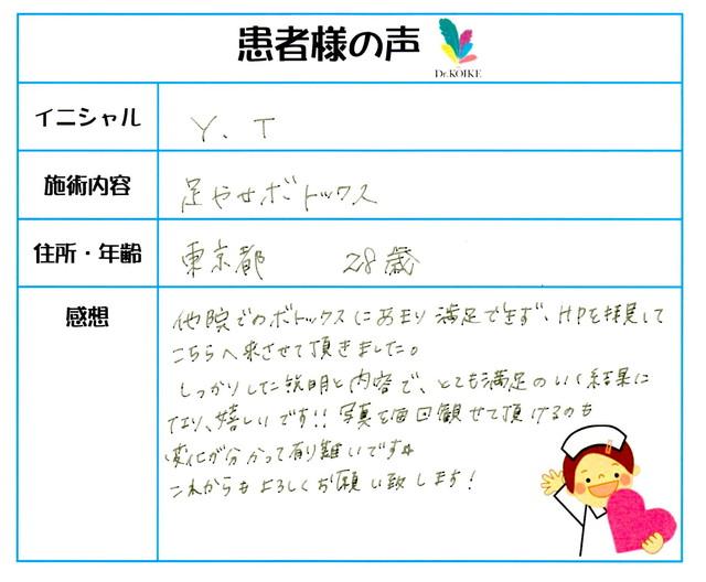 328. 足やせ 東京都 28才女性 Y.T様