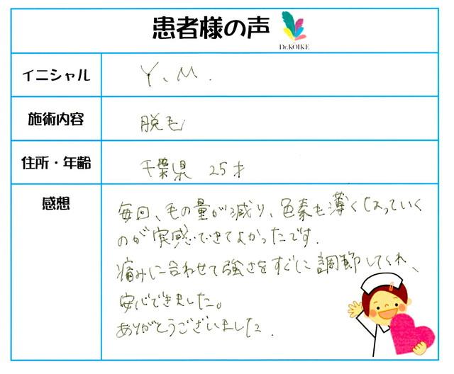 329. 脱毛(ボディ) 千葉県 25才女性 Y.M様