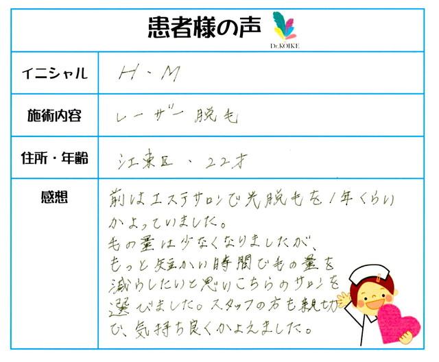 330. 脱毛(ボディ) 東京都 江東区 22才女性 H.M様