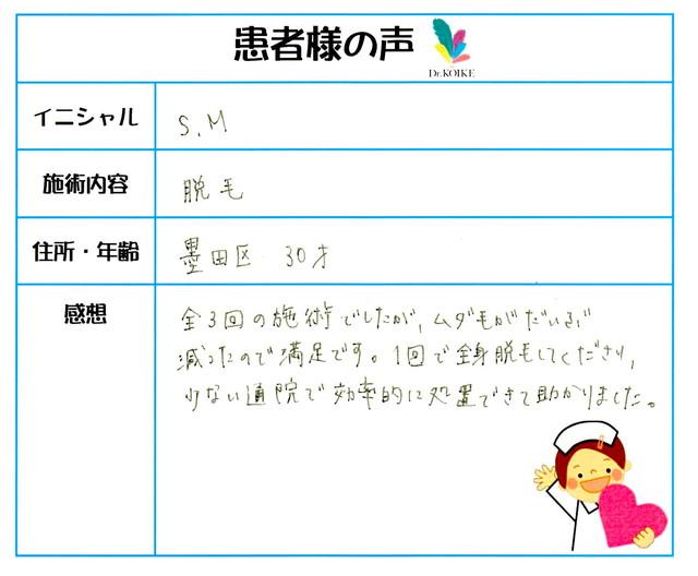 335. 脱毛(ボディ) 東京都 墨田区 30才女性 S.M様