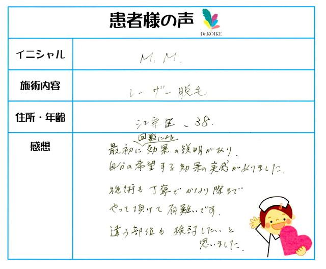 338. 脱毛(ボディ) 東京都 江東区 38才女性 M.M様