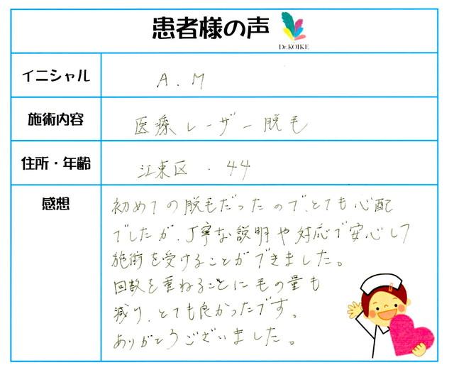 339. 脱毛(ボディ) 東京都 江東区 44才女性 A.M様