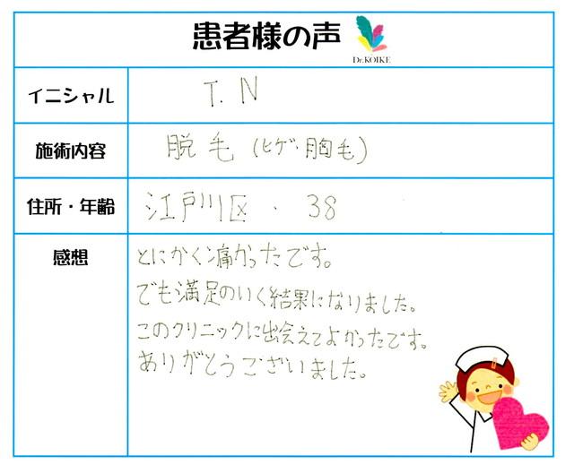 340. ヒゲ脱毛・脱毛(ボディ) 東京都 江戸川区 38才男性 T.N様