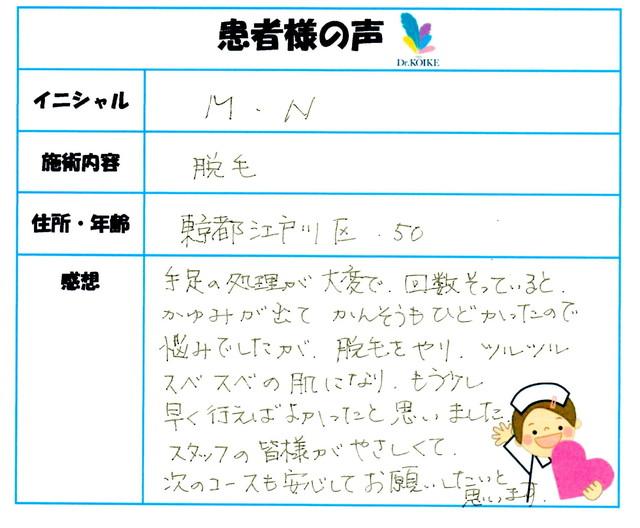 343. 脱毛(ボディ) 東京都 江戸川区 50才女性 M.N様