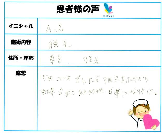 344. 脱毛(ボディ) 東京都 38才女性 A.S様