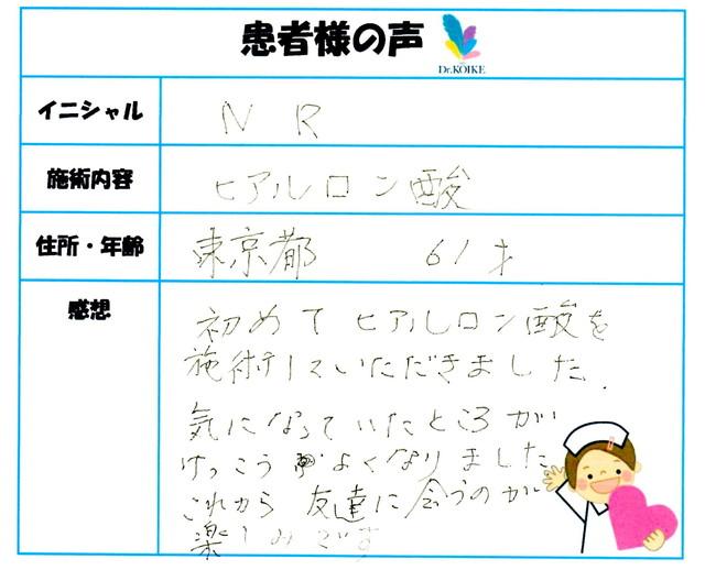 345. シワ・たるみ 東京都 61才女性 N.R様