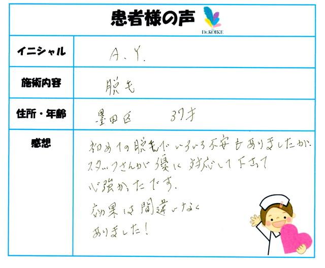 346. 脱毛(ボディ) 東京都 墨田区 37才女性 A.Y様