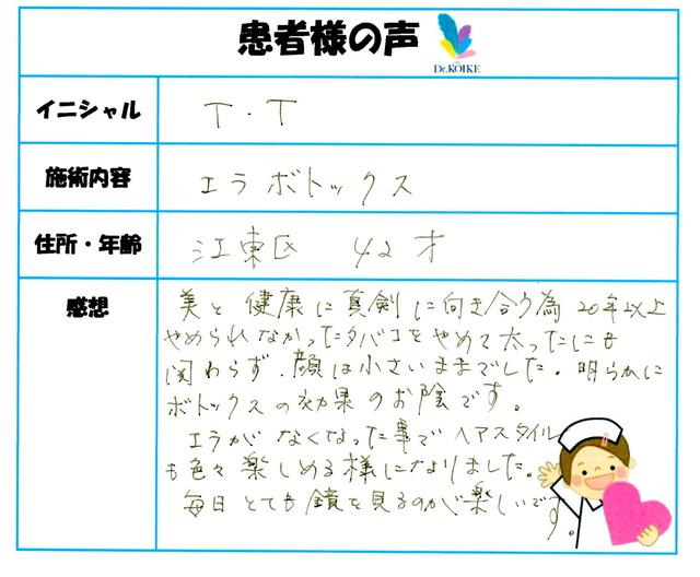 347. 小顔 東京都 江東区 42才女性 T.T様