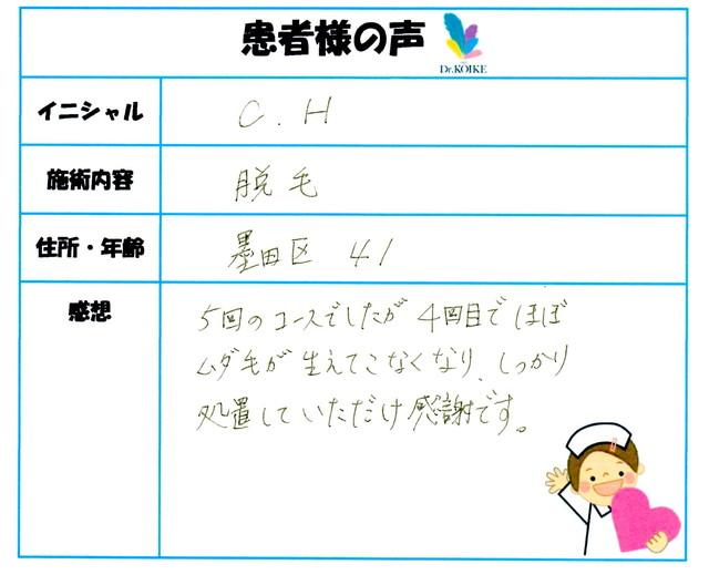 348. 脱毛(ボディ) 東京都 墨田区 41才女性 C.H様