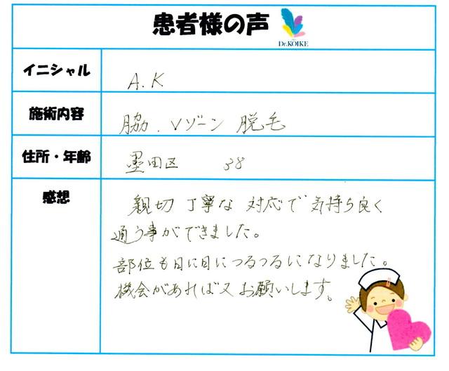 349. 脱毛(ボディ) 東京都 墨田区 38才女性 A.K様
