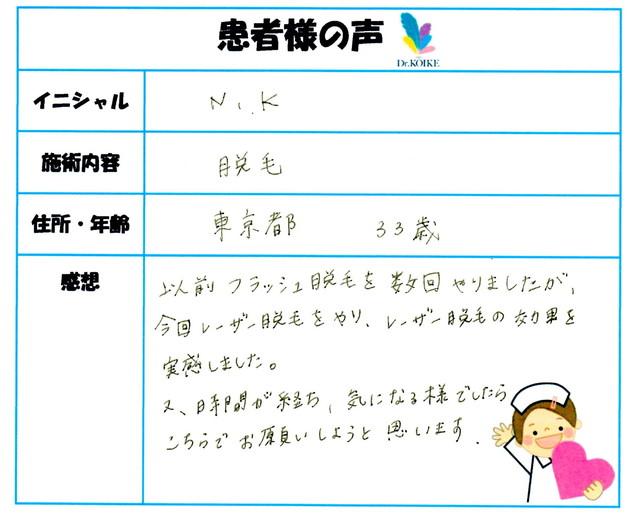 350. 脱毛(ボディ) 東京都 33才女性 N.K様