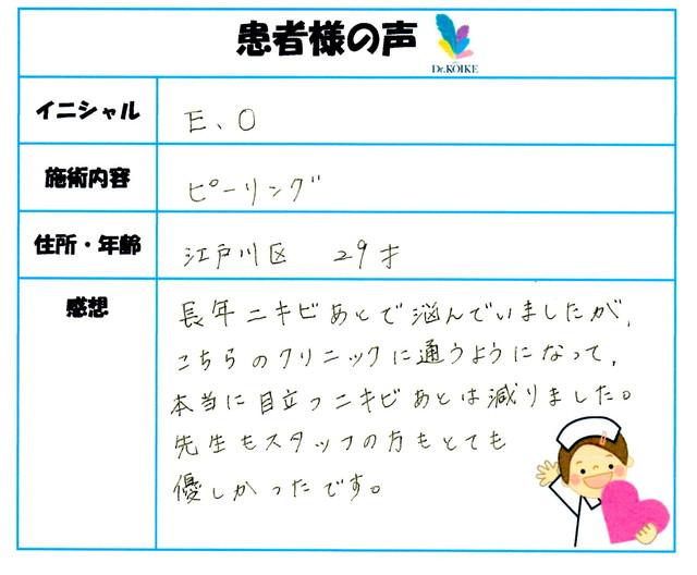 352. ニキビ・肌質改善 東京都 江戸川区 29才女性 E.O様
