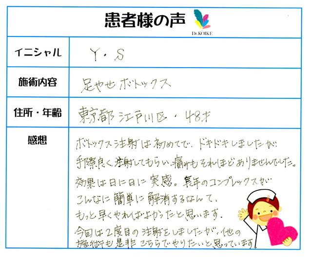 358. 足やせ 東京都 江戸川区 48才女性 Y.S様