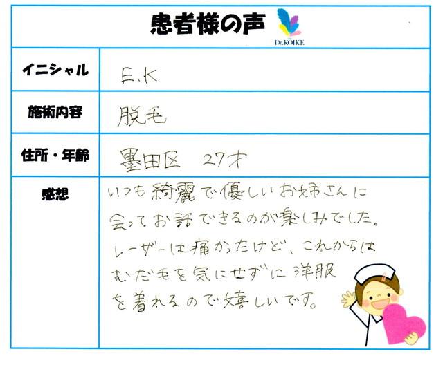 359. 脱毛(ボディ) 東京都 墨田区 27才女性 E.K様