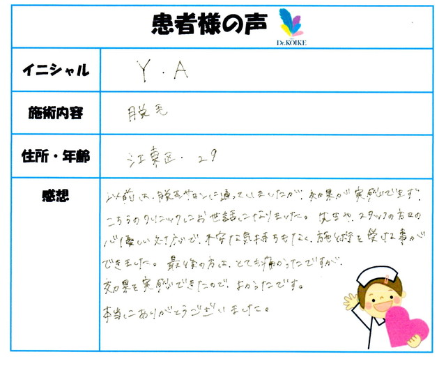 360. 脱毛(ボディ) 東京都 江東区 29才女性 Y.A様