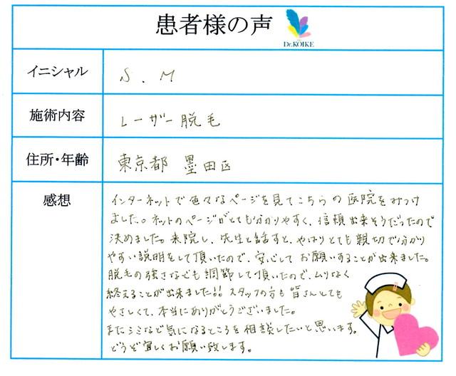 362. 脱毛(ボディ) 東京都墨田区  S.M様