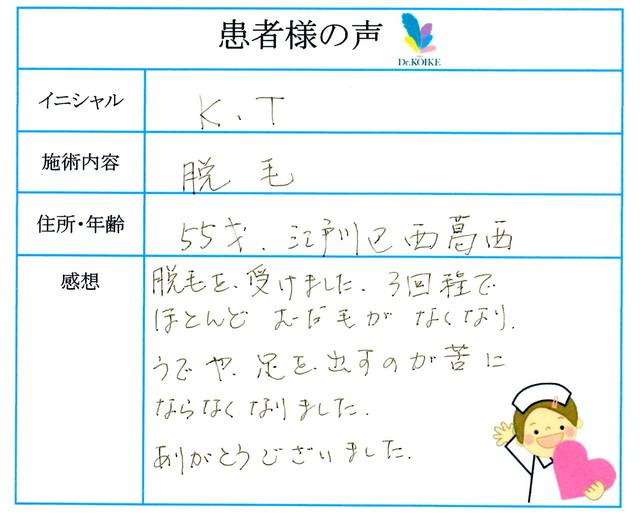 363. 脱毛(ボディ) 東京都 江戸川区 55才女性 K.T様