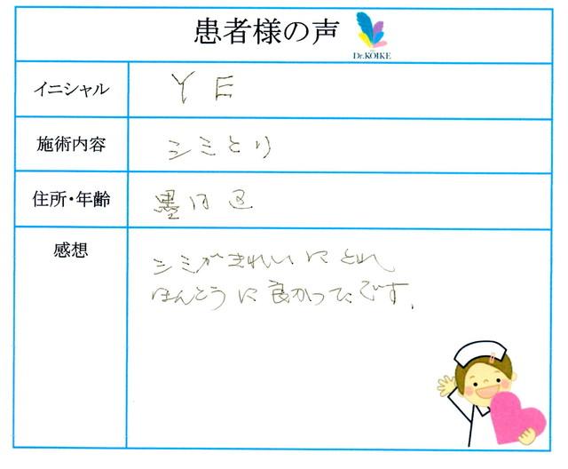 364. シミ・肝斑 墨田区  Y.E様