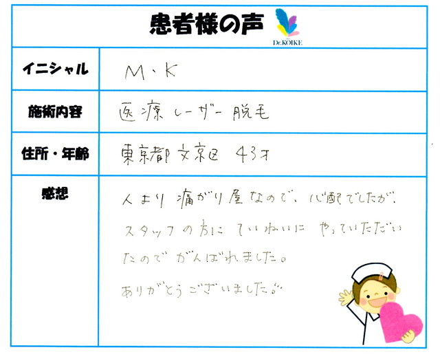368. 脱毛(ボディ) 東京都 文京区 43才女性 M.K様