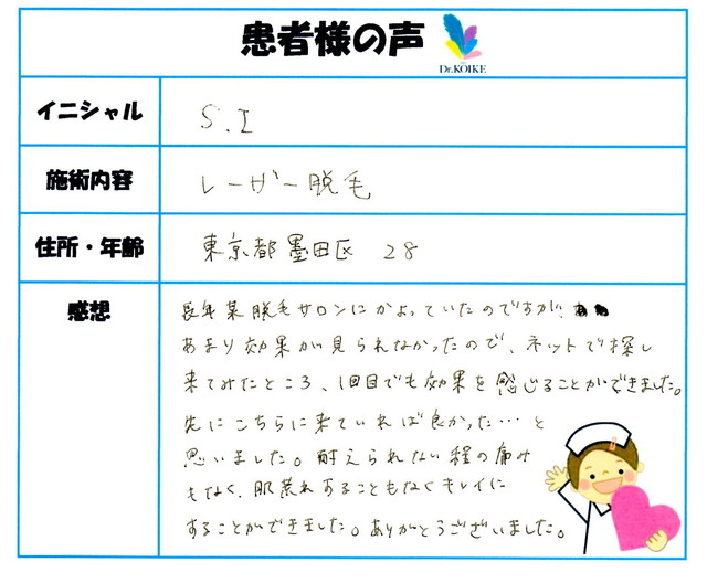 369. 脱毛(ボディ) 東京都 墨田区 28才女性 S.I様