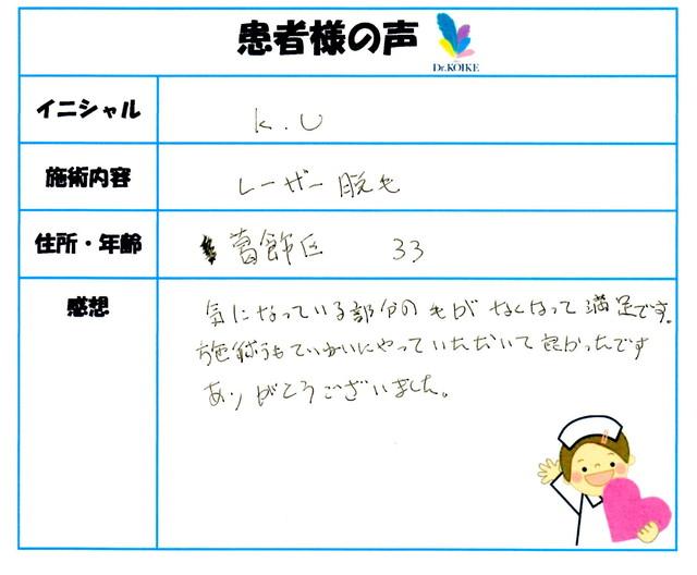 371. 脱毛(ボディ) 東京都 葛飾区 33才女性 K.U様
