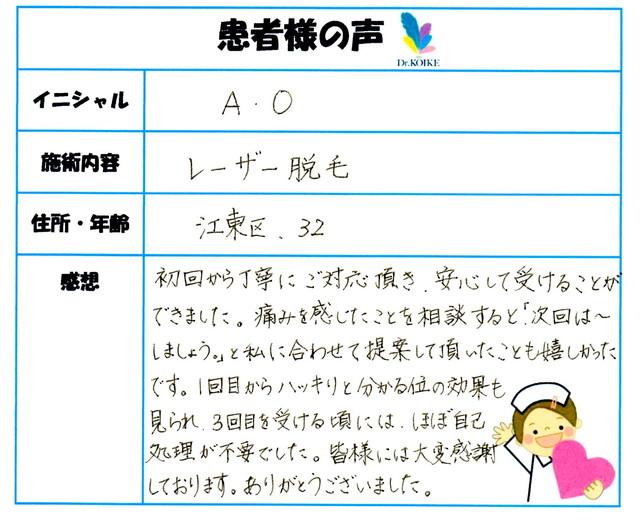373. 脱毛(ボディ) 東京都 江東区 32才女性 A.O様