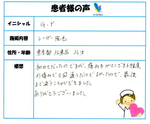 374. 脱毛(ボディ) 東京都 江東区 36才女性 G.Y様