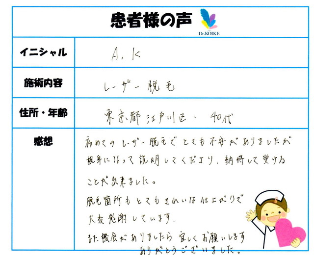 375. 脱毛(ボディ) 東京都 江戸川区 40才女性 A.K様