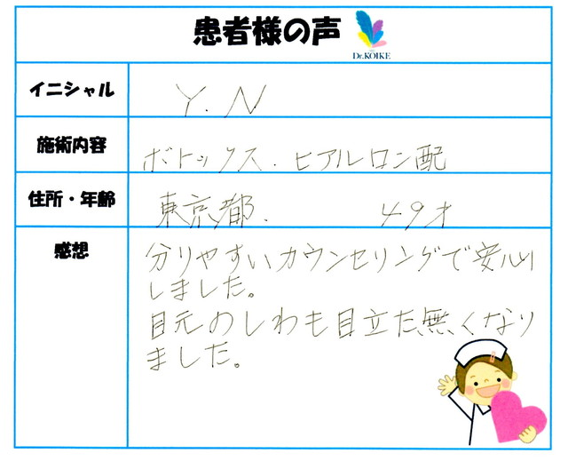 376. シワ・たるみ・目元・クマ 東京都 49才女性 Y.N様