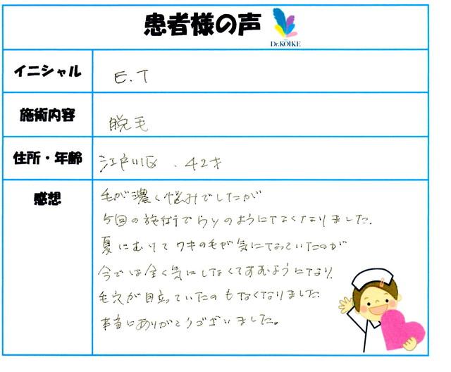 378. 脱毛(ボディ) 東京都 江戸川区 42才女性 E.T様