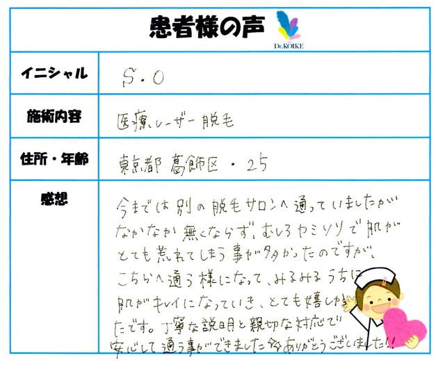 379. 脱毛(ボディ) 東京都 葛飾区 25才女性 S.O様