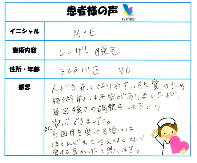 380. 脱毛(ボディ) 東京都 江戸川区 40才女性 M.E様