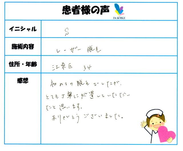 381. 脱毛(ボディ) 東京都 江東区 34才女性 S様