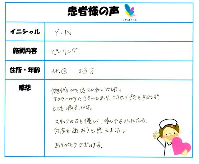 383. 肌質改善 東京都 北区 23才女性 Y.N様