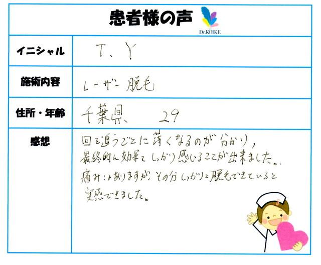 384. 脱毛(ボディ) 千葉県 29才女性 T.Y様
