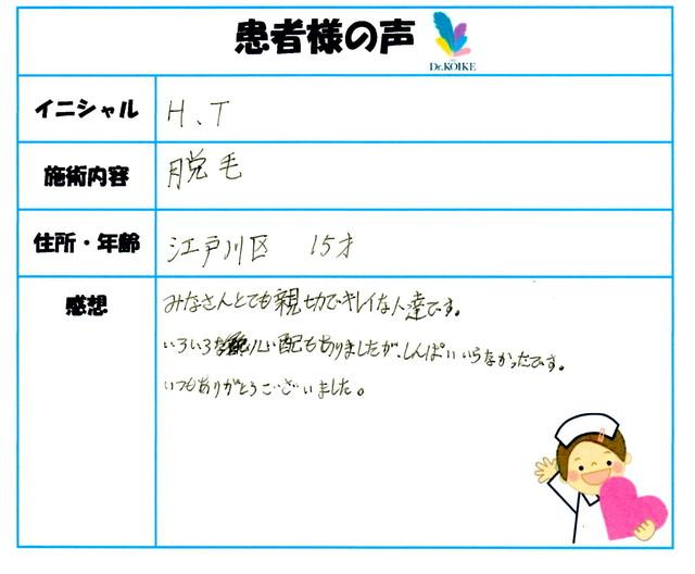 386. 脱毛(ボディ) 東京都 江戸川区 15才女性 H.T様