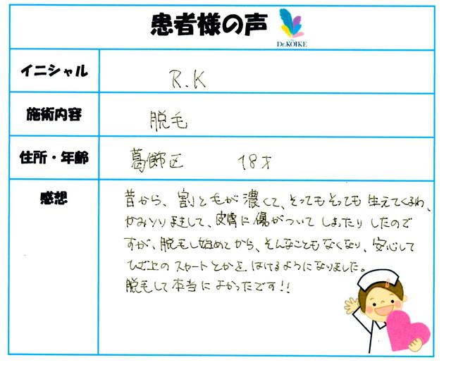 387. 脱毛(ボディ) 東京都 葛飾区 18才女性 R.K様