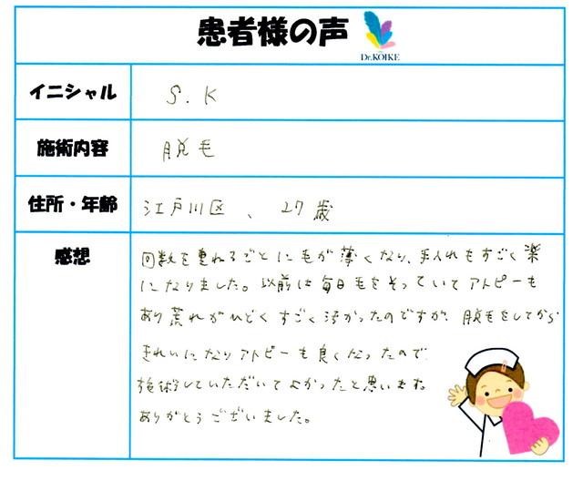 389. アトピー・脱毛(ボディ) 東京都 江戸川区 27才女性 S.K様