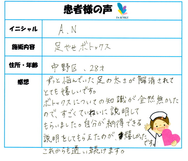 390. 足やせ 東京都 中野区 28才女性 A.N様