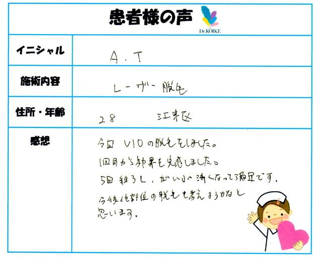 391. 脱毛(ボディ) 東京都 江東区 28才女性 A.T様