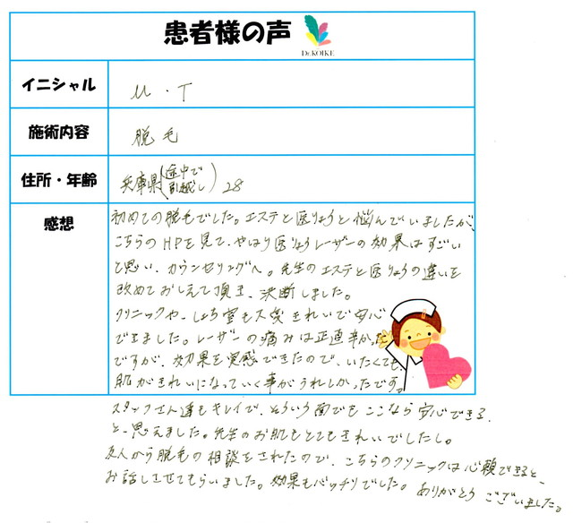 398. 脱毛(ボディ) 兵庫県 28才女性 M.T様