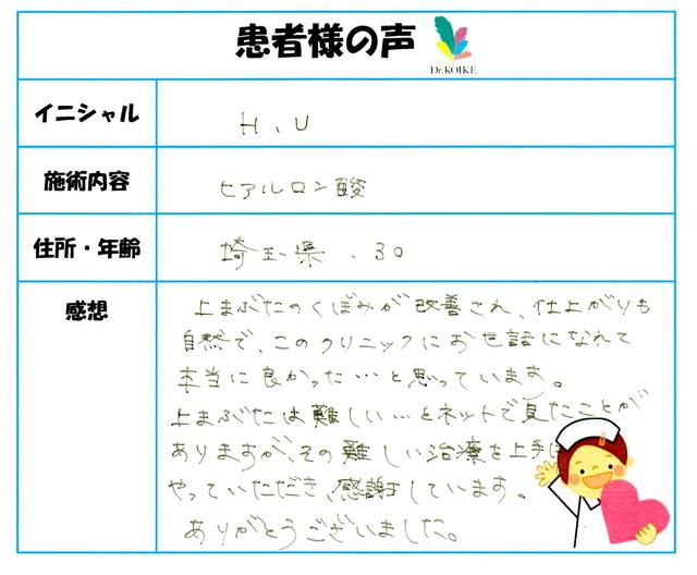 399. 目元・クマ 埼玉県 30才女性 H.U様