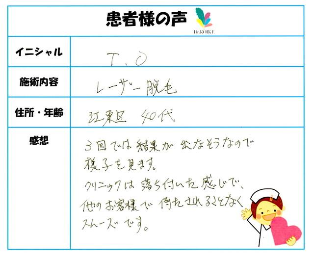 400. 脱毛(ボディ) 東京都 江東区 40才女性 T.O様