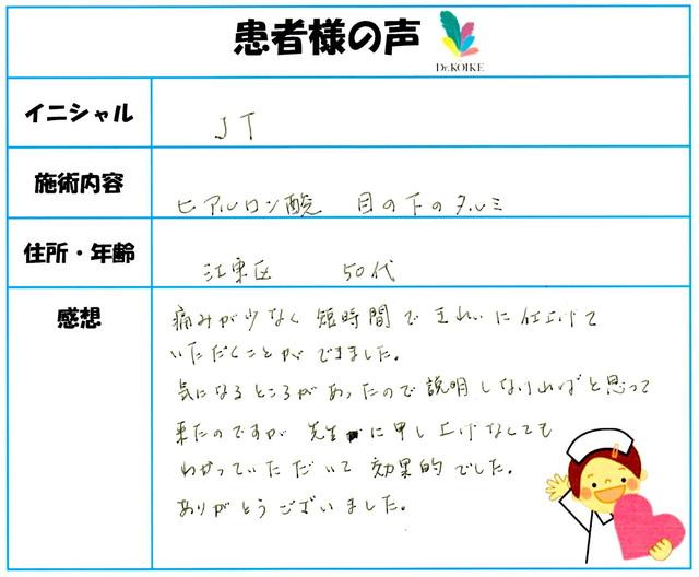 402. 目元・クマ 江東区 50才 J.T様