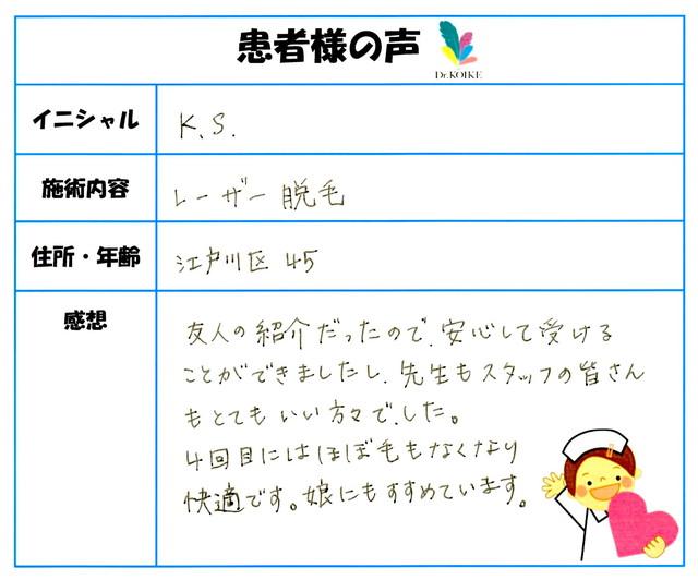 406. 脱毛(ボディ) 江戸川区 45才 K.S様