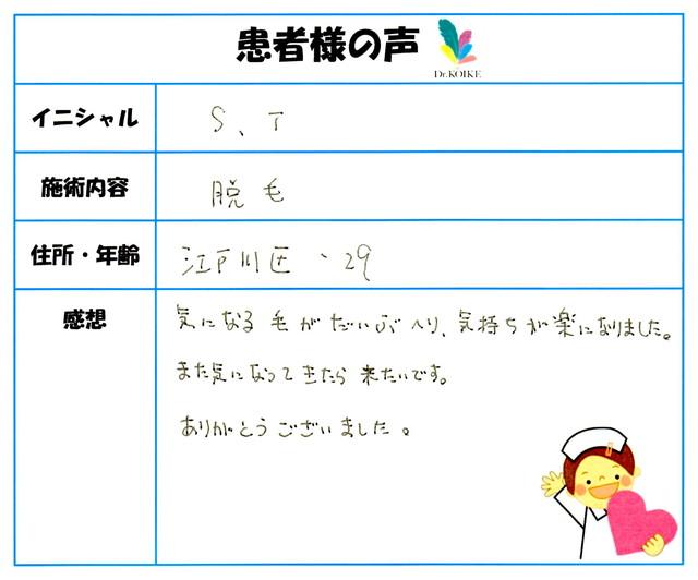 413. 脱毛(ボディ) 江戸川区 29才 S.T様