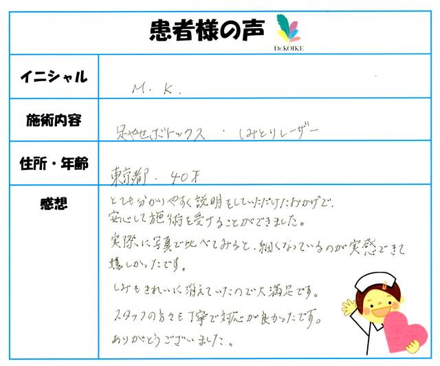 421. シミ・肝斑・足やせ 東京都 40才 M.K様