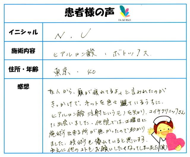 422. シワ・たるみ 東京都 40才 N.U様