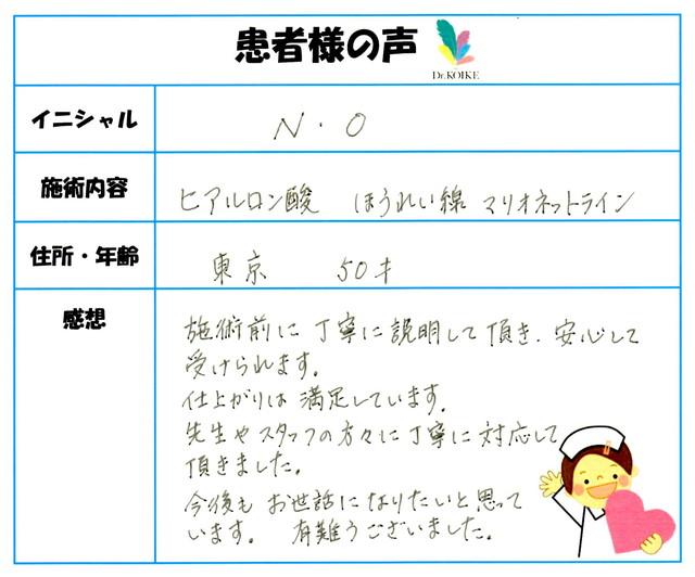 432. シワ・たるみ 東京都 50才 N.O様